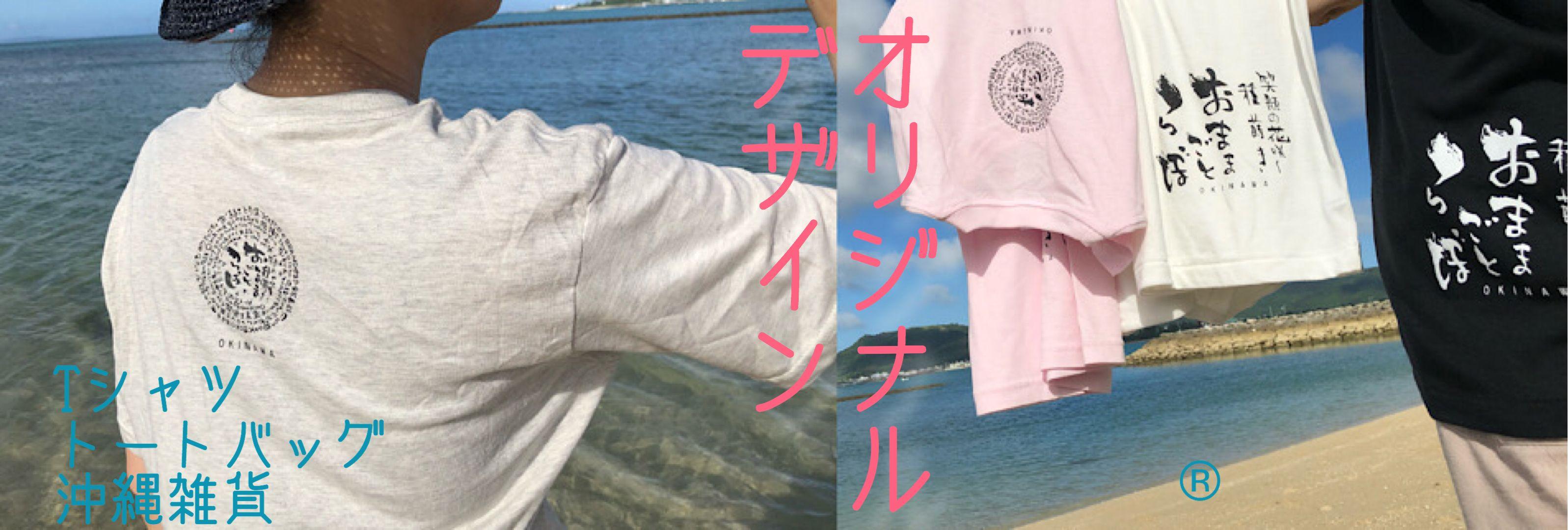 沖縄/手作り雑貨/筆文字アート/ワークショップ他